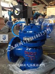 JM744X电磁液(气)动隔膜排泥阀
