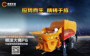 高效率喷射砂浆喷涂机全新设备