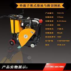 工程用柴油路面切割机