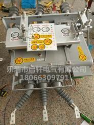 【ZW20-12FG/630智能型真空断路器|】厂家批发