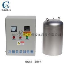 供应水箱自洁消毒器