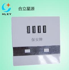 USB充电插座