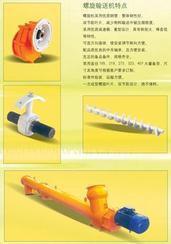 螺旋输送机/绞龙安装的技术条件