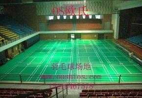 羽毛球地板,专业羽毛球地板;羽毛球专用地板