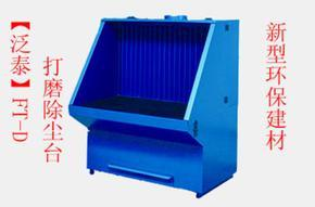 我们用心打磨设备,让您安心打磨作业——泛泰打磨工作台