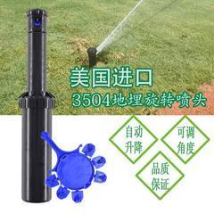 雨鸟1804,3504,5004喷头,节水灌溉喷头,园林绿化喷头