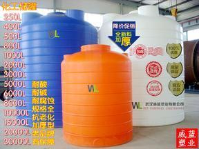 塑料储罐(批发化工桶)