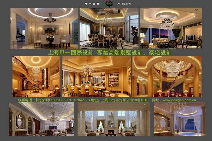 高档新古典现代中式美式简欧式风格豪宅设计上海别墅