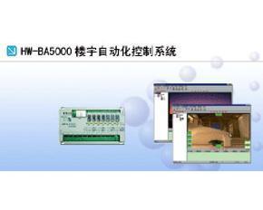 HW-BA5000 楼宇自动化控制系统