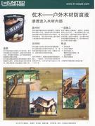 户外木材防护专用涂料IN-Wood