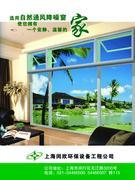 自然通风降噪窗/消声窗/隔声窗