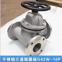 不锈钢三通法兰隔膜阀G42W-10P
