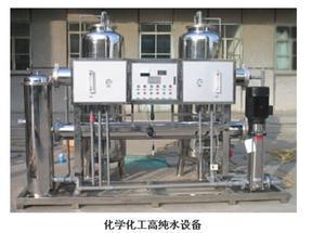 化学化工高纯水设备