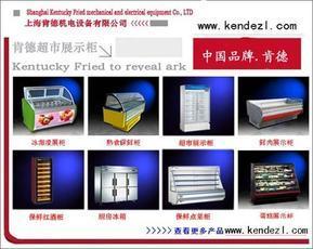 供应济南冰淇淋展示柜,郑州冰淇淋展示柜,上海水果展示柜,保鲜柜