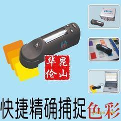 便携式色差仪HP-2132