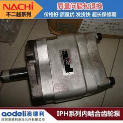 IPH-2B-8-11不二越高压齿轮泵 NACHI油泵 伺服电机不二越齿轮泵