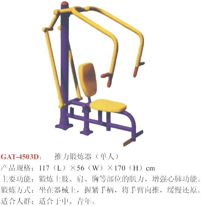 戶外健身器材圖片