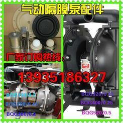 晋华光BQG100/0.2气动隔膜泵抽污水隔膜泵