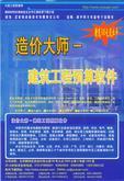 1.筑业造价大师—辽宁省建筑工程预算软件1980元