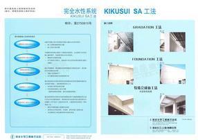 菊水清水混凝土保护材