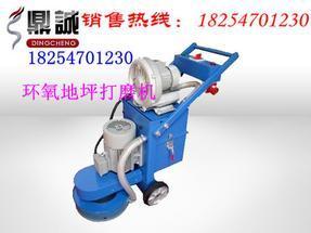 供应环氧地坪打磨机——环氧地坪打磨机的销售