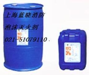 抗溶性水成膜泡沫灭火剂/泡沫液