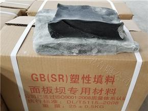 GB柔性填料厂家@SR塑性填料厂家@面板坝塑性止水材料生产厂家