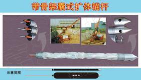 承压型扩体锚杆施工建筑锚杆专用厂家