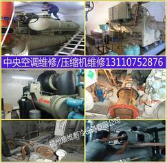 福州中央空调螺杆压缩机,火塞压缩机,离心压缩机维修