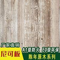 餐厅装饰旧木板|尼可板仿旧木板厂家