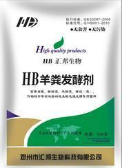 汇邦生物污泥发酵有机肥高温腐熟无臭味