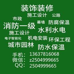 重庆网吧、KTV、茶楼消防施工、消防报建加盟