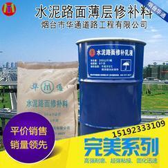河南郑州水泥路面修补料新型薄层修复