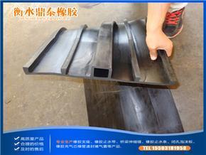 背贴式橡胶止水带 厂家定制 价格优惠