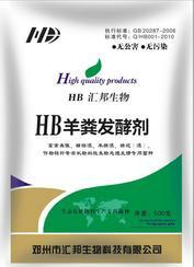 汇邦生物纯羊粪发酵有机肥腐熟剂厂家直供