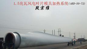 风电叶片模具水加热器,兆瓦级风电模具加热系统