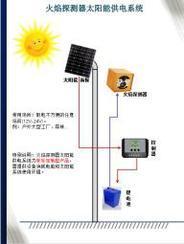 火焰探测器太阳能供电系统