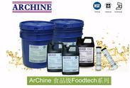 LUBRIPLATE FMO-200润滑油和Archine食品级润滑油foodcare FMO 220的区别