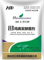 汇邦生物鸡粪除臭有机肥腐熟剂