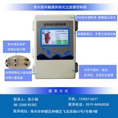 触摸屏自清洗过滤器控制箱 自带2路压力变送