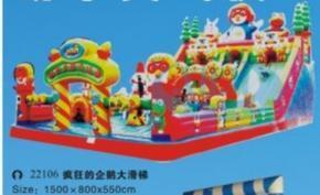 儿童淘气堡--大型游乐设备