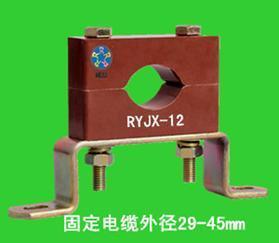 电缆固定夹RYJX-12,防涡流电缆夹具