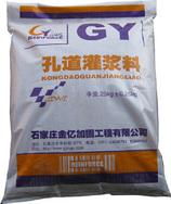 GY预应力孔道灌浆料、桥梁预应力孔道灌浆料