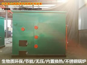 山东金山养殖专用锅炉供暖供水浴池锅炉多燃料锅炉