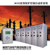 WZB系列微机综合保护控制自动化系统
