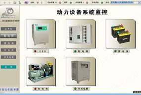 安全可靠的机房监控系统