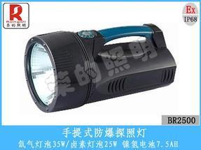 荣的照明BR2500A-手提式防爆探照灯