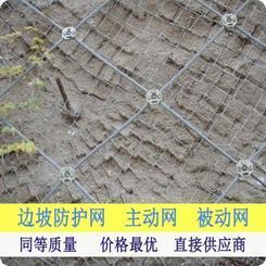 高速护坡网主动边坡防护网
