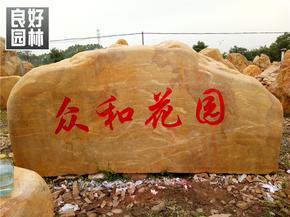园林装饰石头,园林景观石批发 公园装饰石头