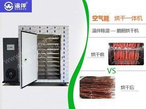 移动箱式腊味腊肠腊肉食品烘干机 智能烘干脱水除湿一体干燥机